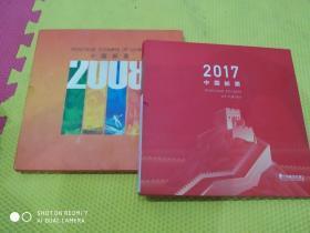 中国邮票年册2008年  2017年两册品好票全有低售