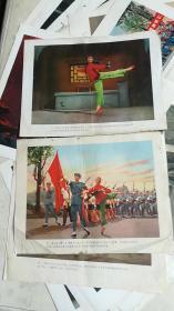 革命现代舞剧白毛女剧照文革彩色活页画1一27缺第15页共26张
