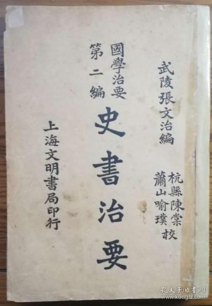 九十年的老古董了!!!民国十九年初版:国学治要:第二编《史书治要 》卷一,卷二  全一册