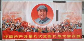 1969年江苏出版《中*共产党第九次全国代表大会万岁》宣传画(双拼)
