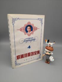 郑渊洁童话全集4