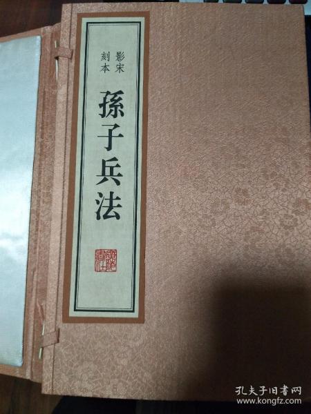 宣纸红印孙子兵法