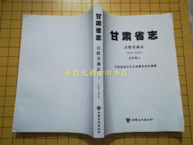 甘肃省志 公路交通志  上册(1991-2010)送审稿