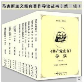 全9册第一辑增订版马克思主义经典著作导读丛书马克思主义哲学原理经典著作选读导读书籍资本论实践论马克思共产党宣言反杜林论