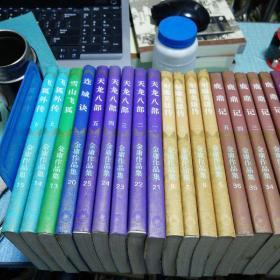 金庸全集36本