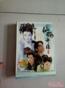 游戏光盘:仙狐奇缘 4CD