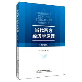 当代西方经济学原理(第7版)