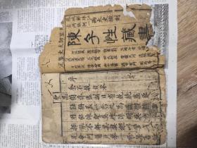 乾隆四十七年奎元堂刻本《陳子性藏書》卷首卷一,1厚冊