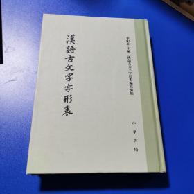 漢語古文字字形表