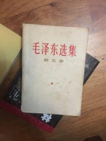 毛��|�x集(第五卷)