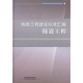 鐵路工程建設標準匯編:隧道工程