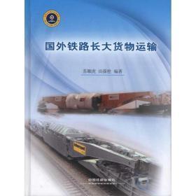 國外鐵路長大貨物運輸