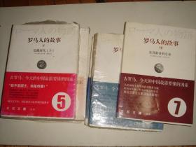 罗马人的故事  3、4、5、6、7、8、9、10 存8册