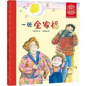 一张全家福/郑春华奇妙绘本.故事系列 绘本 郑春华