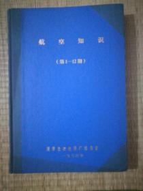 航空知识1974年1一12期全年合订本(精装馆藏本)