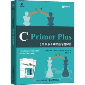 c primer plus(第6版)中文版题解答 编程语言 (美)史蒂芬·普拉达(stephen prata)