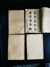 医方集解本草备要合编二十三卷四册全 民国三年 共和书局 好多方子