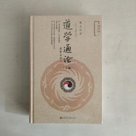 道学通论(套装全2册 上下册) (2018年修订版)    大32开精装     正版未开封