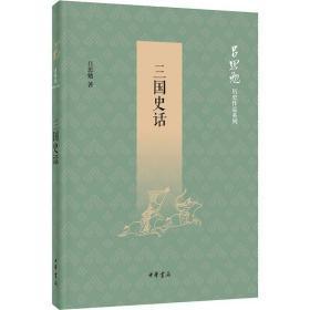 三國史話 中國歷史 呂思勉