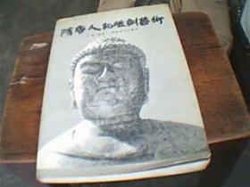 隋唐人物雕刻艺术