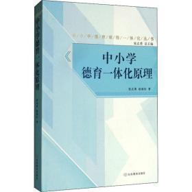 中小学德育一体化 教学方法及理论 张志勇,赵福庆
