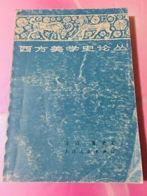 西方美学史论丛  【省美协主席王冠收藏签名盖章】