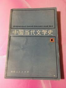 中国当代文学史(1) 【省美协主席王冠收藏签名盖章】