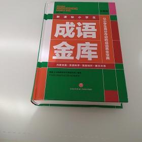 新课标小学生成语金库(彩图版)