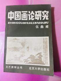 中国画论研究 【伍蠡甫签名本】
