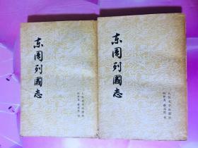 东周列国志【上下】【省美协主席王冠收藏签名盖章】