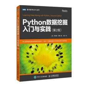 python数据挖掘入门与实践 第2版 数据库 [澳]罗伯特·莱顿( robert layton)