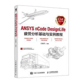 cae分析大系 ansys ncode designlife疲劳分析基础与实例教程 网络技术 付稣昇