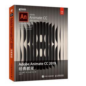 adobe animate cc 2019经典教程 图形图像 [美]拉塞尔·陈(russell chun)