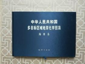 中华人民共和国多目标区域地球化学图集(海南岛)