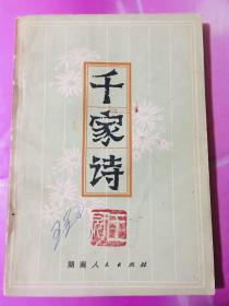 千家诗 【省美协主席王冠收藏签名盖章】