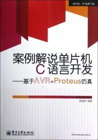 案例解说单片机C语言开发:基于AVR+Proteus仿真