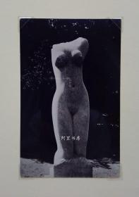 艾立克·吉尔版画大师Eric Gill银盐胶片老照片三张合售含摄影家Howard Coster作品另附私人定制笺纸