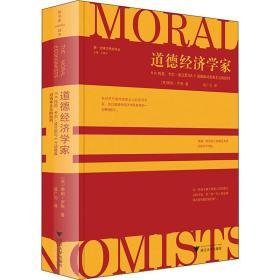 道德经济学家 r.h.托尼、卡尔·波兰尼与e.p.汤普森对资本主义的批判 经济理论、法规 (英)蒂姆·罗根(tim rogan)