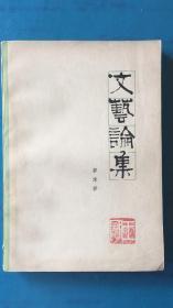 文艺论集 【省美协主席王冠收藏签名盖章】