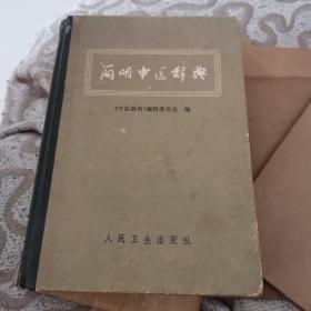 简明中医辞典