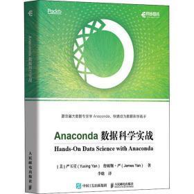 anaconda数据科学实战 数据库 (美)严玉星,(美)詹姆斯·严(james yan)