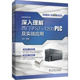 深入理解西门子s7-1200 plc及实战应用 电子、电工 文杰