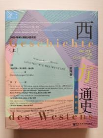 西方通史(第四卷):当前时代