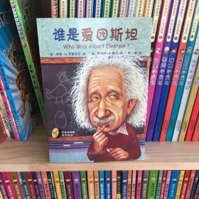 谁是谁·启发精选世界名人传记:谁是爱因斯坦