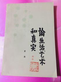 论生活艺术和真实【省美协主席王冠收藏签名盖章】