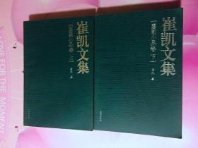 崔凯文集喜剧小品卷上下册 【 签名本】