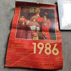 红楼梦1986年挂历(全套13张彩图)