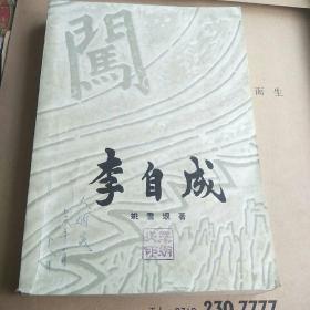 李自成第1卷(上、下册)