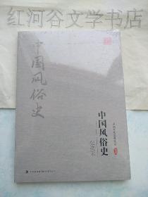 中国学术名著丛书--张亮采:中国风俗史