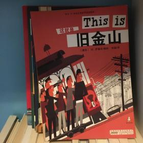 THIS IS米先生的世界旅游绘本·第二季 共6册:这就是旧金山、这就是慕尼黑、这就是登月之路、这就是老香港、这就是爱尔兰、这就是澳大利亚